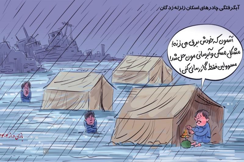 آبگرفتگی چادرهای اسکان زلزله زدگان