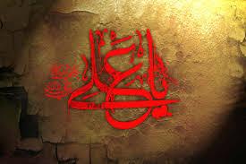حضرت علی(ع) صاحب شخصیتی جامع درهمه ابعاد هستند