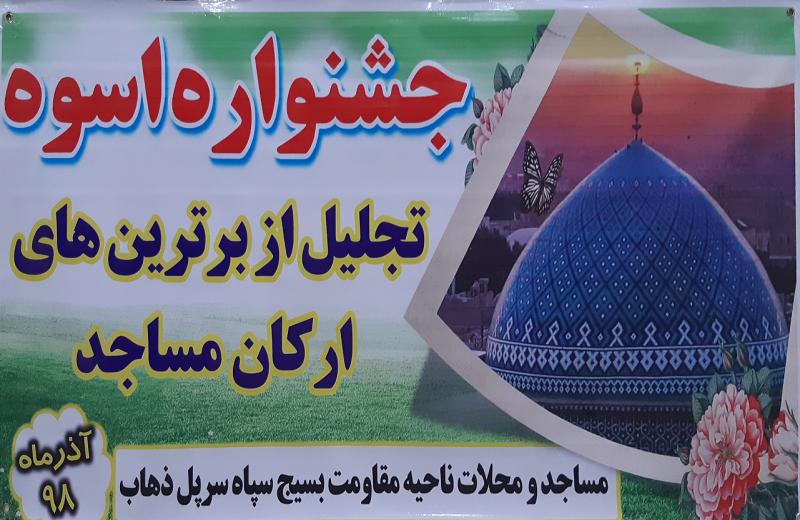 جشنواره اسوه، تجلیل از برترینهای ارکان مساجد درسرپل ذهاب برگزار شد
