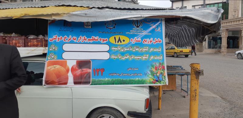 توزیع 35 تن میوه تنظیم بازار با قیمت تعادلی در شهرستان/ این روند تا 15 فروردین ادامه خواهد داشت